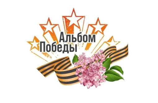 """Альбом Победы """"Альбом Победы"""""""